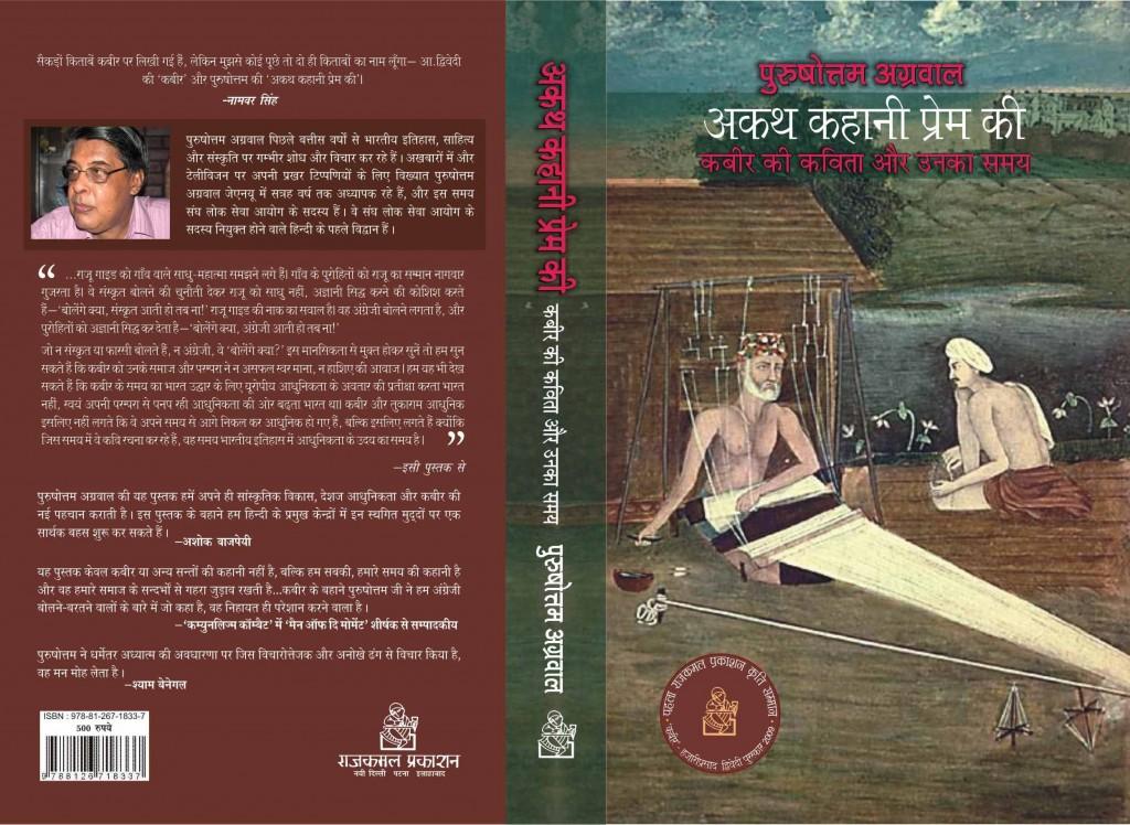 Akath Kahani Prem Ki ... second edition cover
