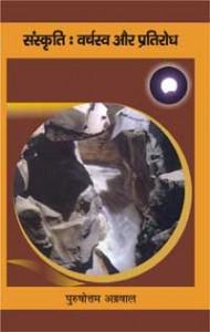 sanskritivarchaswaaurpratirodh cover