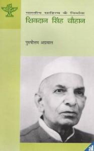 Shivandan Singh Chauhan